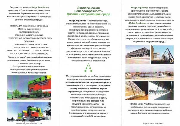 TRIPTIC RUSIA_Página_1